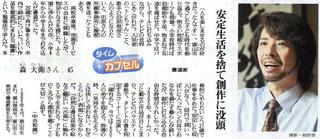 Yomiuri101113yuukan_2