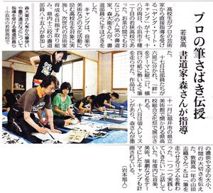 Fukuichyunichi2011_2