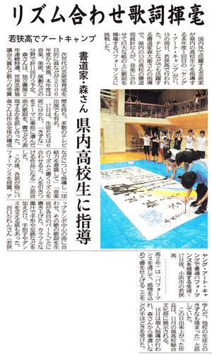 Fukuishinbun2011_2