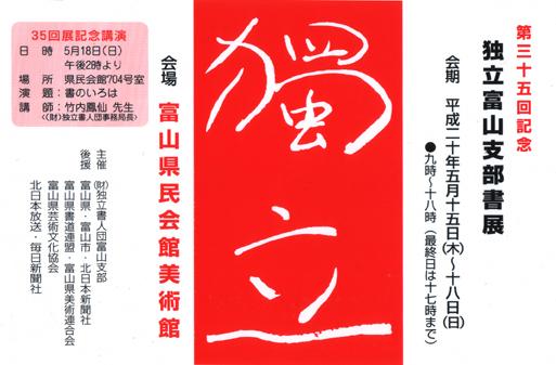 Dokuritsu_toyama2008