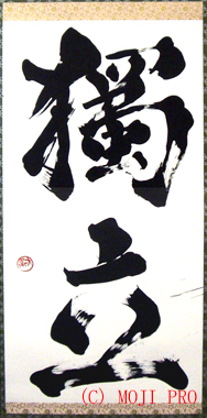 Dokuritsu