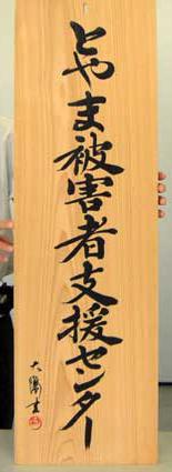060914_higaisya_shien