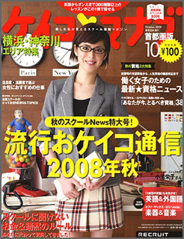 Keiko_manabu