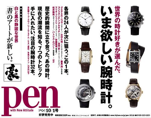 Pen_101