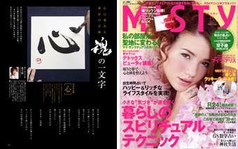 Misty_2009_06