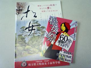 Matsujyo010