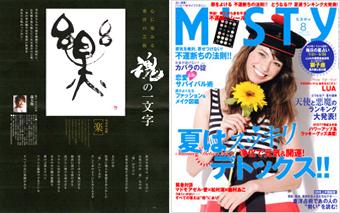 Misty_2009_08