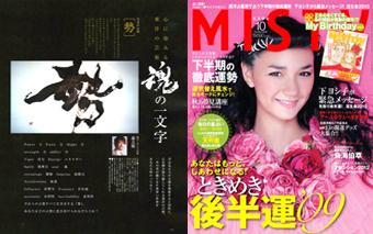 Misty_2009_10