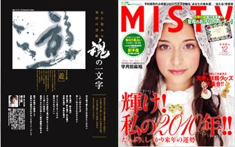 Misty_2009_12