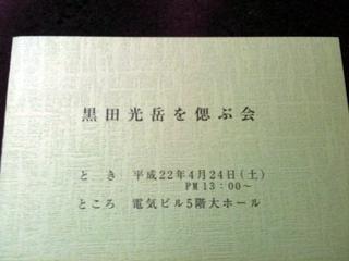 Kuroda1