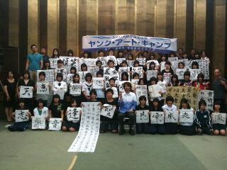 福井「ヤング・アート・キャンプ」2日目(最終日)
