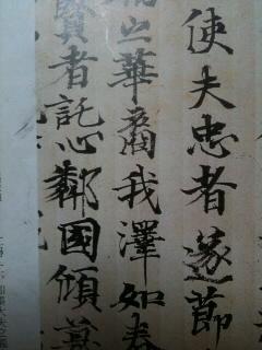 光明皇后『樂毅論』