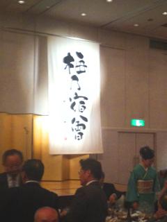 2011_4_21_umenoyado