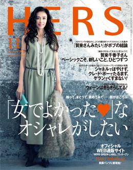 Hers20111012
