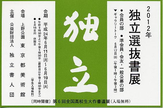 Senbatsu2012