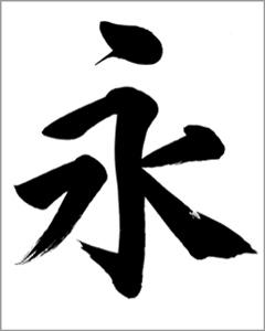 """永字八法: 書道家 森大衛の""""書道神経を磨け"""""""
